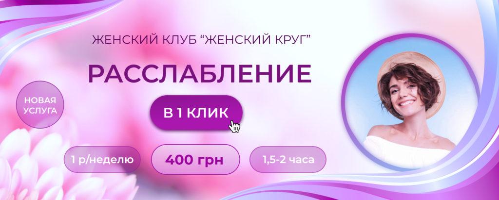 Женский клуб Расслабление в 1 клик